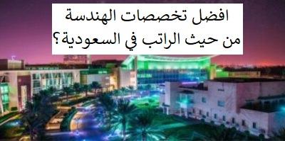 شاهد الاعمال المعمارية في السعودية مع افضل تخصصات الهندسة من حيث الراتب