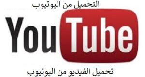 صورة ل موقع يوتيوب مع ايقونته