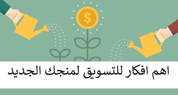 افكار للتسويق تساعدك فهم كيفية ربح المال