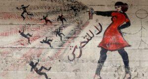 صورة جدارية من مصر بعد ان بدأت تعج وسائل التواصل الإجتماعي بالنساء المصريات للكشف عن الاعتداءات الجنسية ومحاسبة المسيئين