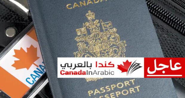 صورة للجواز السفر الكندي بعد ان تم منع الكنديين من دخول الاتحاد الاوربي