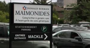 صورة لافتة دار رعاية ميمونيديسدار رعاية ميمونيديس شهدت أربعة قتلى و 50 مصابين بسبب فيروس كورونا حيث